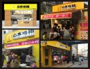 特色小吃冷饮炒酸奶炒冰淇淋卷免费加盟培训,全年畅销