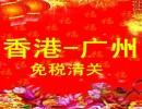 香港进口清关 英国哈士奇SC-46GNA小冰箱到佛山清关服务