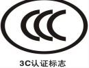 电冰箱做CCC认证需要多久拿证
