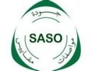 票据打印机做SASO认证货已发出能补证书吗