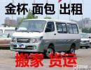 海淀林业大学 学清路 中关村 北太平庄面包车搬家 送货 租车