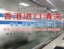 东南亚茶叶香港包税进口清关进口快运服务