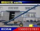 水泥厂用螺旋输送机-粉煤灰用螺旋输送机-石灰螺旋输送机