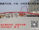 小型31米混凝土泵车厂家价格