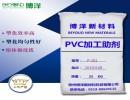 PVC加工助剂201PVC流变剂ACR塑料助剂改性剂塑化好
