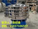 鱼粉筛选机-脱水蔬菜粉筛-1-3层不锈钢旋振筛