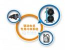 新能源客车驱动电机冷却装置散热系统