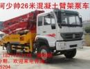 31米混凝土泵车湖北华一专汽