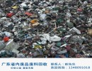大浪废料回收13480191018