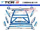 淘宝TTCR三菱翼神 戈蓝V5V6前顶吧平衡杆井架拉杆加固件