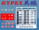 广州英鹏防爆冰箱 实验室防爆冷藏冰箱-1200升 生产厂家