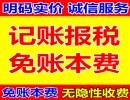 罗湖深圳公司注册深圳注册五金交电公司7天出全套公司注册转让