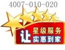 欢迎访问=$=长春小天鹅冰箱服务热线【报修中心】售后电话
