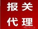 广州出口代理报关