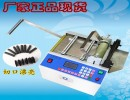 厂家直销PVC热收缩管切管机 硬塑料管切割机 电容套管裁切机