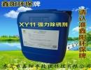 XY11强力除锈剂