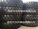 厂家直销米其林23.5R25轮胎低价格促销 前进轮胎天力轮胎