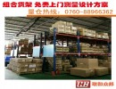 中山电器仓库货架-配件货架仓储定制-中山电器仓库货架