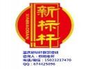 静观华夫饼培训哪里学_重庆新标杆小吃培训学校
