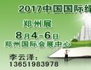 第11届中国(杭州)国际露营车载冰箱展览会
