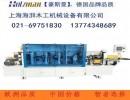 上海海湃木工机械厂家直销木工封边机/全自动半自动木工封边机