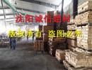 铁岭木材,木材加工