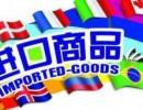 天津港休闲食品进口报关代理流程