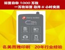 深圳市二维码不干胶标签定制厂家 20年制作经验更懂标签