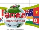美国食品进出口报关需要的单据
