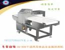 超强果蔬月饼金属探测机 仁化始兴全金属检测机大量现机供应
