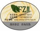 水暖防伪标签烫金保.健.品数码防伪标签制作