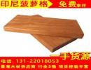 印尼菠萝格防腐木 菠萝格板材 印尼菠萝格户外地板实木板