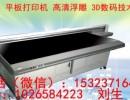 广告pvc亚克力板 灯箱 标识牌 平板 喷绘打印机 厂家直销