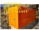 临沂(服务中心)出租发电车15106351996