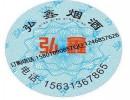 生产富硒食品防伪标签厂家|保.健.品电码防伪标签制作