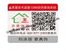 插座防伪标签厂家|塑模北京防伪标签制作