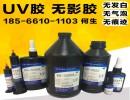 电子元件无影胶UV胶 韧性配方 固化收缩率低韧性配方