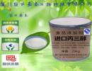 厂家现货 进口医药级印尼春金甘油丙三醇食品级保湿剂KLK甘油