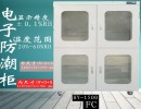 防静电摄影器材试验仪器精密仪表电子防潮箱防霉防生锈电子主板