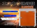 广东鸿奕YHK1800农业食品烘烤箱医疗器械科研精密仪器零件