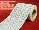 不干胶标签制作、济南不干胶标签、今博伟业(在线咨询)