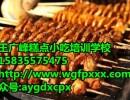 烤面筋培训哪家专业,还是去长治王广峰小吃培训学校