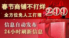 299商铺自救指南 春节生意不打烊